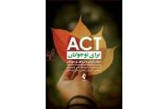 ACT برای نوجوانان درمان فردی وگروهی نوجوانان