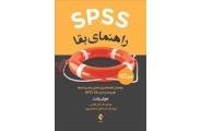 SPSS راهنمای بقا راهنمای گام به گام برای  تحلیل وتفسیر داده ها(با نرم افزار SPSS25) اکبر رضایی انتشارات ارجمند