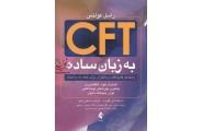 CFT به زبان ساده