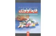 فارماکولوژی ((برای رشته های پرستاری، مامایی، بهداشت و اتاق عمل))