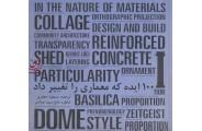 100 ایده که معماری رو تغییر داد