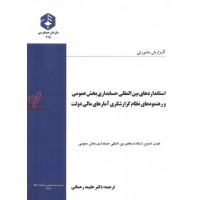 نشریه 215-استانداردهای بین المللی حسابداری بخش عمومی و رهنمودهای نظام گزارشگری و آمارهای دولتی انتشارات سازمان حسابرسی