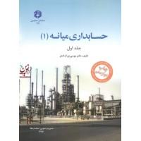 حساب داری میانه 1 جلد اول نشریه 175