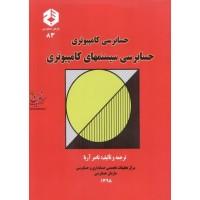 نشریه 83-حسابرسی سیستم های کامپیوتری ناصر آریا انتشارات سازمان حسابرسی