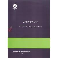 نشریه 150-دستورالعمل حسابرسی (بخشهای تجدیدنظر شده با نگرش به مدیریت خطر حسابرسی) انتشارات سازمان حسابرسی