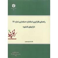 نشریه 193-راهنمای بکارگیری استاندارد حسابداری شماره 17-دارایی های نامشهود امید پورحیدری انتشارات سازمان حسابرسی