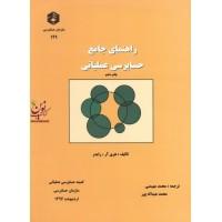 راهنمای جامع حسابرسی عملیاتی  نشریه 149