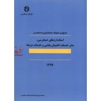 نشریه 124-اصول و ضوابط حسابداری و حسابرسی  استانداردهای حسابرسی، سایر خدمات اطمینان بخشی و خدمات مرتبط انتشارات سازمان حسابرسی