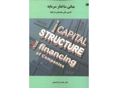 مبانی ساختار سرمایه (تأمین مالی مقدماتی در شرکتها)