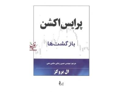 پرایس اکشن-بازگشت ها ال بروکز ترجمه مهندس حسین رضایی حاجی دهی انتشارات چالش