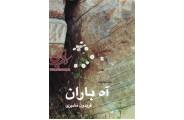 آه باران فریدون مشیری انتشارات چشمه