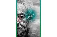 دشمن جی. ام. کوتسی با ترجمه ونداد جلیلی انتشارات چشمه