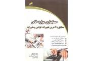 حسابداری موارد خاص مطابق با آخرین تغییرات قوانین ومقررات