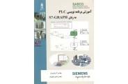 آموزش برنامه نویسی PLC به زبان S7-GRAPH اکبر اویسی فر انتشارات قدیس