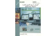آموزش سریع مانیتورینگ با SIMATIC WinCC جلد اول اکبر اویسی فر انتشارات قدیس