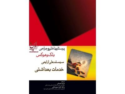 پرستاری داخلی  و جراحی بلک و هوکس-سیستم های ارایه ی خدمات بهداشتی مریم احسانی انتشارات جامعه نگر