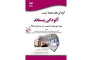 آلودگی های محیط زیست آلودگی پسماند ویژه آزمون های کارشناسی ارشد و دکتری Ph.D (محمدرضا خانی/انتشارات خانیران)