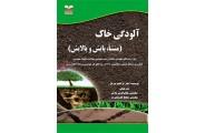 آلودگی خاک-منشاء، پایش و پالایش (ابراهیم میرثال/انتشارات خانیران)
