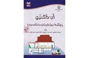آب خاکستری-ویژگی ها، روش های تصفیه و استفاده مجدد (علی اصغر ابراهیمی/انتشارات خانیران)