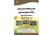 مبانی مطالعه و کمی سازی ساختار سیمای سرزمین به همراه راهنمای نرم افزار FRAGSTATS 4.2 (زهرا مختاری/انتشارات آوای قلم)