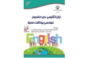 English for Environmental Health Engineering Students-زبان انگلیسی برای دانشجویان مهندسی بهداشت محیط (مهدی مختاری/انتشارات آوای قلم )