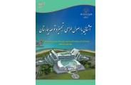 آشنایی با اصول طراحی تجهیز و توسعه بیمارستان (روح الله عسگری/انتشارات آوای قلم )
