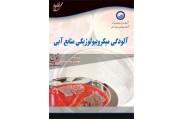 آلودگی میکروبیولوژیکی منابع آبی(رضا صدیقیشیری/انتشارات آوای قلم)