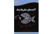 آلاینده های میکروپلاستیک (کریستوفر بلیر کراوفورد-محمود علی محمدی/انتشارات آوای قلم)