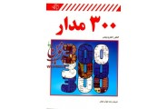 300 مدار, مولف, الکتور الکترونیکس, انتشارات دانشگاهی کیان