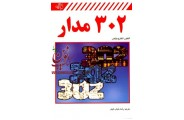 302 مدار, مولف, الکتور الکترونیکس, انتشارات دانشگاهی کیان