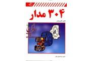 304 مدار, مولف, الکتور الکترونیکس, انتشارات دانشگاهی کیان