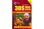 آسان آموز تمرینی 3ds Max 2010 روح الله سلیمانی انتشارات دانشگاهی کیان