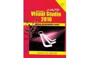 251 ترفند در  Visual Studio 2010 ,مولف,المیرا یوسفی فرد,انتشارات دانشگاهی کیان
