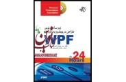 WPF زیر ساخت  نوین طراحی در ویندوز به زبان #C , مترجم, نعیم یوسفی فرد,انتشارات دانشگاهی کیان