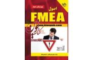 اصول FMEA , مولف, هومن عطار, امین هاشمی, انتشارات دانشگاهی کیان