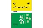 اصول بنیانی فناوری غشایی مارسل مولدر با ترجمه عبدالرضا مقدسی انتشارات دانشگاهی کیان