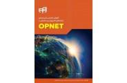 آموزش تخصصی شبیه سازی شبکه های کامپیوتری و مخابراتی با OPNET سامان طهوری انتشارات دانشگاهی کیان