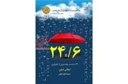 24/6 روزه تکنولوژی یک روز در هفته تیفانی شلین با ترجمه الهه علوی انتشارات کتاب کوله پشتی