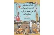 تمام چیزهایی که پسر کوچولوی من باید درباره دنیا بداند فردريک بكمن با ترجمه حسین تهرانی انتشارات کتاب کوله پشتی