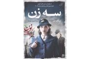 سه زن  ثريا ام لين باترجمه  فيروزه مهرزاد انتشارات کتاب کوله پشتی