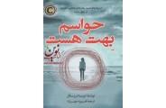 حواسم بهت هست تريسا دريسكل با ترجمه فيروزه مهرزاد انتشارات کتاب کوله پشتی