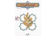 آیین زندگی (اخلاق کاربردی) احمدحسین شریفی انتشارات معارف