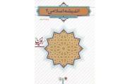 اندیشه اسلامی2