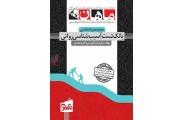 بانک تست دکتری آسیب شناسی روانی مجموعه روانشناسی علیرضا محمدی انتشارات ماهان