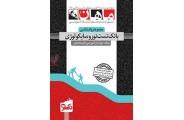 بانک تست دکتری نوروسایکولوژی مجموعه روانشناسی علیرضا محمدی انتشارات ماهان