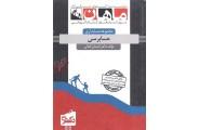 کتاب دکتری حسابرسی مجموعه حسابداری فخرالدین سیفی انتشارات ماهان