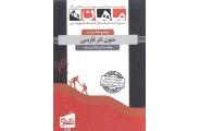 کتاب دکتری متون نثر فارسی مجموعه ادبیات لیلا کردبچه انتشارات ماهان