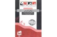 کتاب دکتری روش تدریس مجموعه آموزش زبان شاداب جبارپور انتشارات ماهان