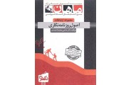 کتاب دکتری اصول روزنامه نگاری مجموعه علوم ارتباطات اجتماعی حاجی محمد احمدی انتشارات ماهان