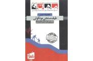 کتاب دکتری طیف سنجی مولکولی (اسپکتروسکوپی مولکولی) مجموعه شیمی تجزیه مجید حاجی حسینی انتشارات ماهان